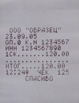 Образцы чеков